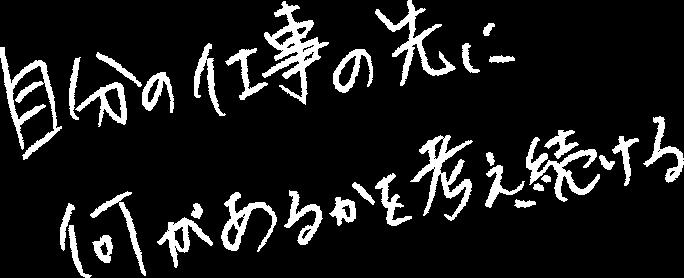 Osamu.T